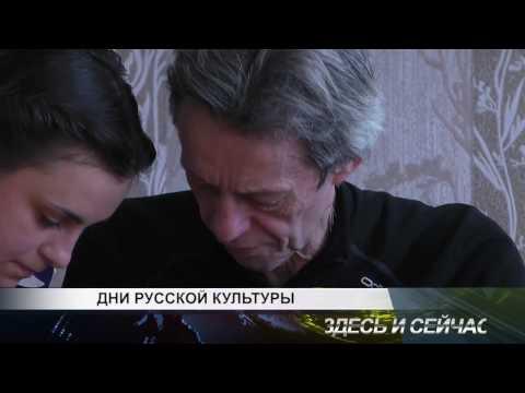 дни русской культуры