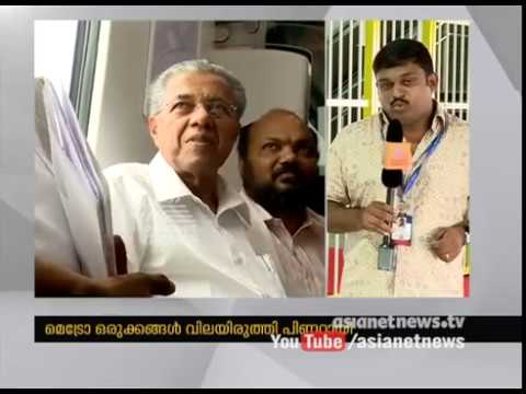 Kochi Metro: Solar power plant inauguration postponed