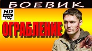 Ограбление 2016 русские боевики 2016 russia serial boevik