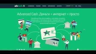 Advanced Cash Обменник электронных валют(, 2015-10-06T13:13:25.000Z)