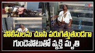 పశ్చిమ గోదావరి జిల్లా పాలకొల్లులో  విషాదం | AP Police vs Public | AP News