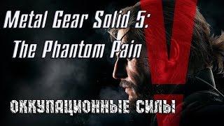 Metal Gear Solid 5 The Phantom Pain Оккупационные силы