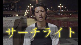 【フル】サーチライト/玉置浩二 cover