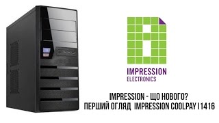 Огляд ПК Impression CoolPlay I1416