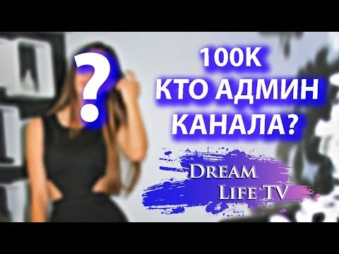КТО АДМИН КАНАЛА  Dream Life TV?БОЛЛЕ ЧЕМ 100000 ПОДПИСЧИКОВ