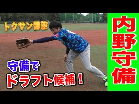 【超・守備講座①】内野手の極意★守備でプロ注目選手・トクサン流