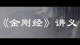 2 《金剛經》講義 _易度門( 10~17品)