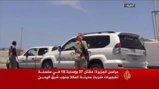 سلسلة تفجيرات بالمكلا في اليمن