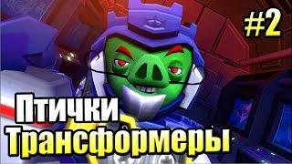 Злые Птички Трансформеры {!!!} Angry Birds Transformers прохождение #2 — Десептекурицы
