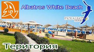 Albatros White Beach 5 Обзор территории отеля Альбатрос