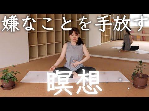 03【瞑想ヨガ】嫌なことを手放し、ストレスフリーで身軽なライフスタイル【マインドフルネス瞑想】
