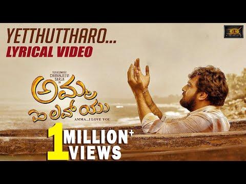 Yetthuthaaro (Lyric Video) | Amma I Love You | Chiranjeevi Sarja | K.M.Chaitanya | Gurukiran