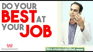 Do Your Best at Your Job -By Qasim Ali Shah | In Urdu