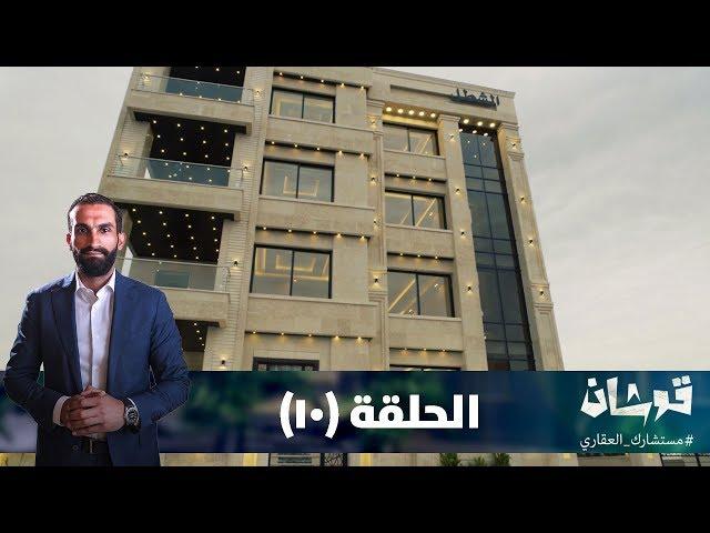 قوشان - الموسم الثالث - الحلقة العاشرة