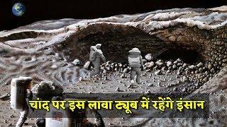 नासा ने चांद पर बस्ती बसाने के लिए जगह खोज ली है | NASA found a place on the moon where we can live