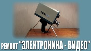 """Ремонт """"Электроника-Видео"""" - Я всегда с собой беру..."""