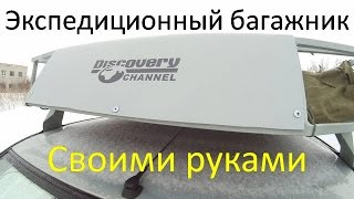 видео Экспедиционный багажник своими руками
