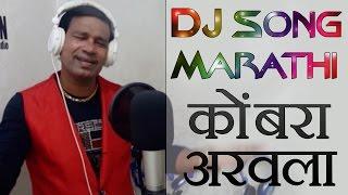 Kombara aaravala -  marathi dj song - koligeet songs 2016.