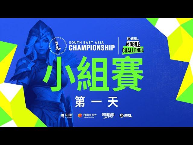 ESL Mobile Challenge presents 2021《激鬥峽谷》東南亞冠軍賽   小組賽 Day 1 Part 2