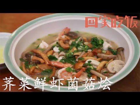 回家吃饭-荠菜鲜虾菌菇烩 番薯叶海皇带子锅贴儿