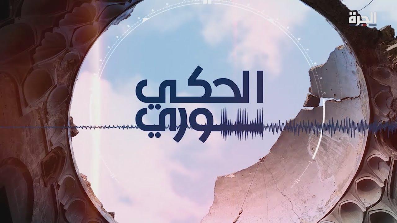 الحكي سوري - كيف يفكر بشار الأسد؟