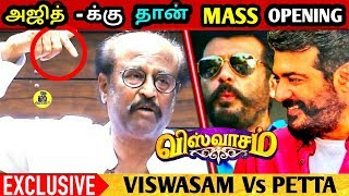 Viswasam அஜித்க்கு தான் Mass Opening | Viswasam Teaser Vs Petta Trailer | Rajinikanth | Thala Ajith