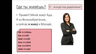 Бесплатный урок 27. Курсы русского как иностранного. Где ты живешь?