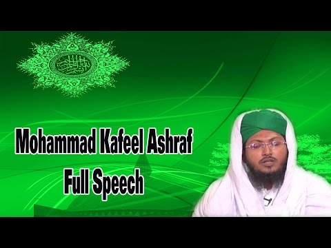 Mohammad Kafeel Ashraf Full Speech | Islamic Bayan | Speech In Urdu