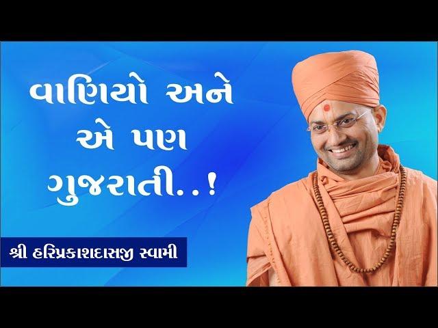 067 ?????? ??? ? ?? ??????? ...!  -Shree Hariprakashdasji Swami || Swaminarayan Channel