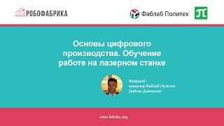 РобоФабрика: Обучение работе на лазерном станке(Запись вебинара, проведённого в рамках конкурса