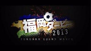 4.14 【2013 福岡ダービー】 アビスパ福岡 vs. ギラヴァンツ北九州 告知VTR