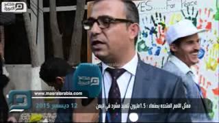 بالفيديو| ممثل الأمم المتحدة بصنعاء: 1.5 مليون تلميذ مشرد في اليمن