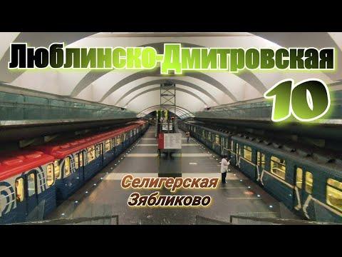 Люблинско-Дмитровская 10 линия 01 08 2021 Метро Москва Subway Moscow Metro