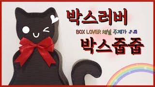 [왈츠] 박스러버 박스줍줍   BOX LOVER 채널 …