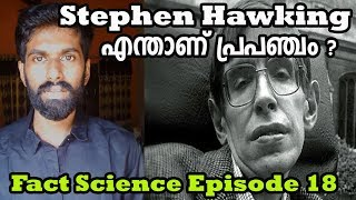 Stephen Hawking|A Brief History Of Time |Malayalam|Fact Science 18