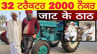 #redufarm#lakshyadairy part-2   32 ਟਰੈਕਟਰ 2000 ਨੌਕਰ ਜੱਟ ਖੇਤੀ ਕਾਰੋਬਾਰ ਵਾਲਾ   PiTiC Live