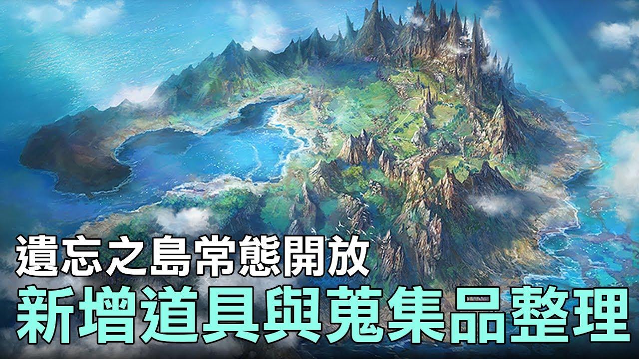 [韓版]天堂M <遺忘之島常態開放&道具蒐集品> - YouTube