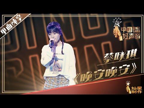 【单曲纯享】蔡咏琪《晚安晚安》丨2019中国好声音EP10 20190920 Sing!China 官方HD