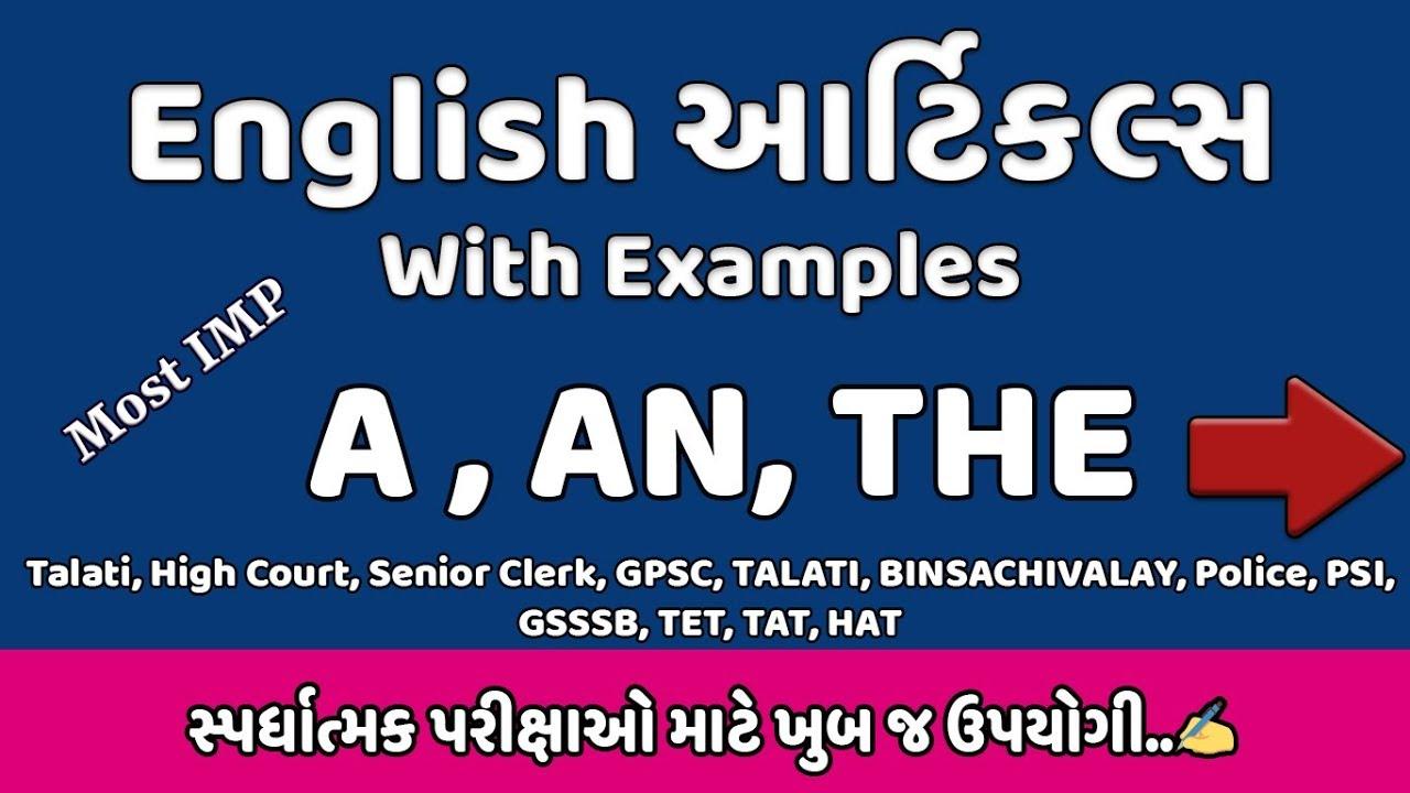 English Grammar Pdf In Gujarati