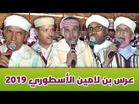 عرس بن لامين الأسطوري   !! الجزء الأخير