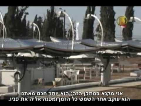 Breakthrough Solar Energy Technology from Israel   (Hebrew Subtitles)