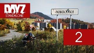 Проблеск Света (DayZ) #2(, 2013-12-18T12:00:03.000Z)