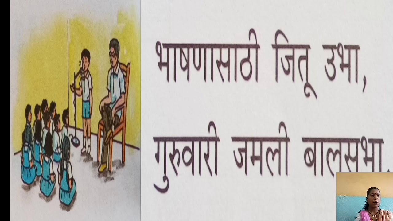 Marathi Poems | Marathi poems, Inspirational poems