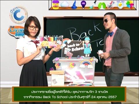 24 10 2014 Week 3 ประกาศผลของรางว ลก จกรรม Genc And The Living Show