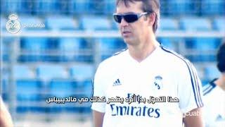 لهذه الأسباب وأكثر: أسلوب لوبيتيغي هو الأنسب لقيادة مشروع ريال مدريد الجديد