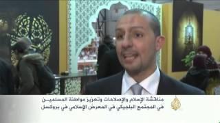 معرض يبحث كيفية تعزيز مواطنة المسلمين ببلجيكا