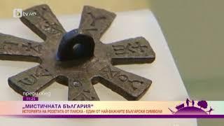 Преди обед Мистичната България Розетата от Плиска