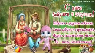 ZOOBE зайка С Днём Бабушек и Дедушек