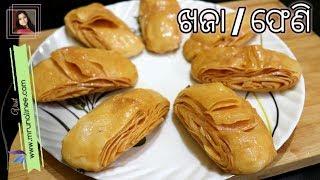 ରଥ ଯାତ୍ରା ସ୍ପେସିଆଲ୍ ପୁରୀ ଖଜା / ଫେଣି  ( Puri Khaja ) | Pheni Recipe | Lord Jagannath Prasad | Odia
