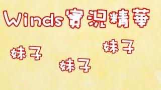 【Winds】實況精華-妹子!那個妹子! (By Yachan)